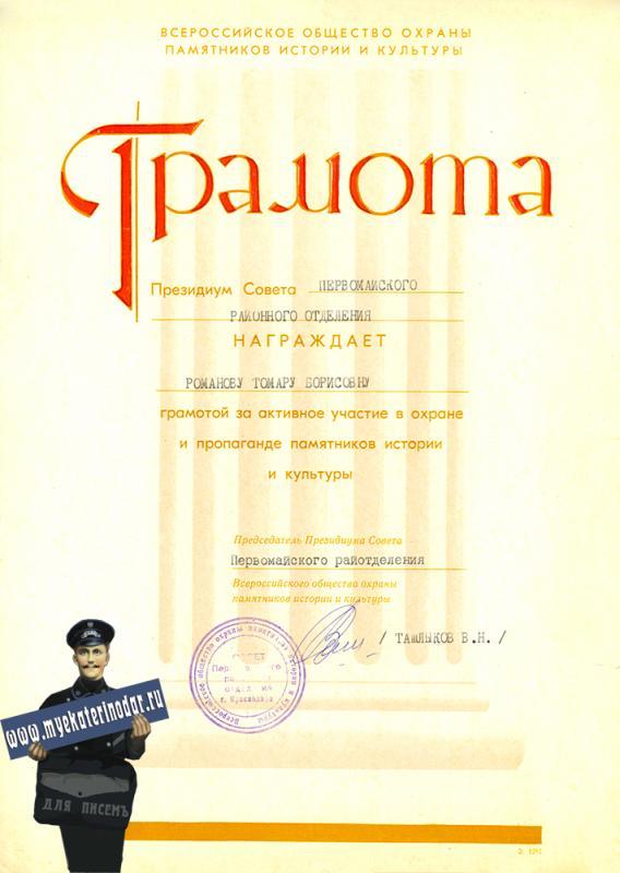 Краснодар. Грамота Президиума Совета Первомайского районного отделения ВООПИиК