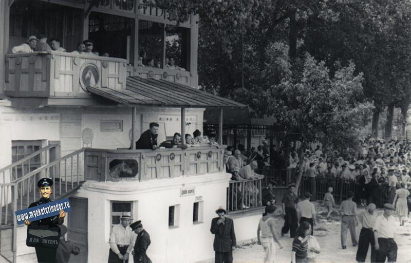 Краснодар. Ипподром, 13.09.1948 года