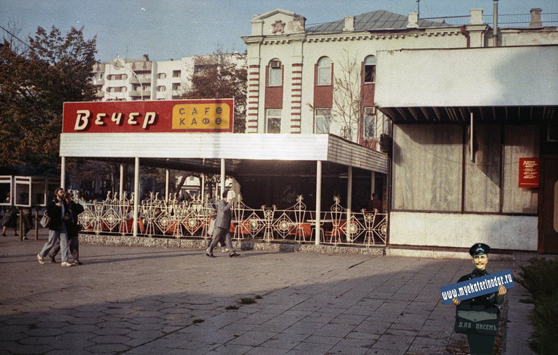 """Краснодар. Кафе """"Вечер"""", конец 1980-х"""