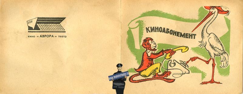 "Краснодар. Киноабонемент в кинотеатр ""Аврора"", 1960-е"
