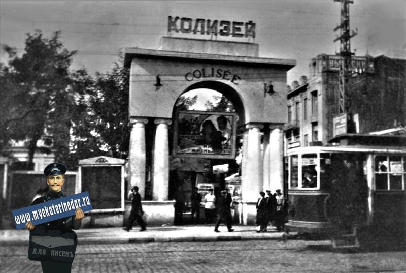 """Краснодар. Кинотеатр """"Колизей"""" на углу улиц Красной и Рабфаковской."""