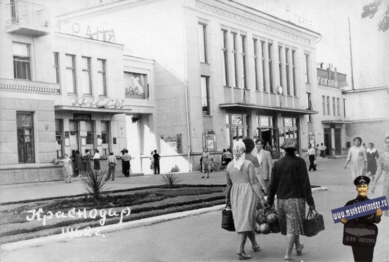 """Краснодар. Кинотеатр """"Кубань"""", 1962 год"""