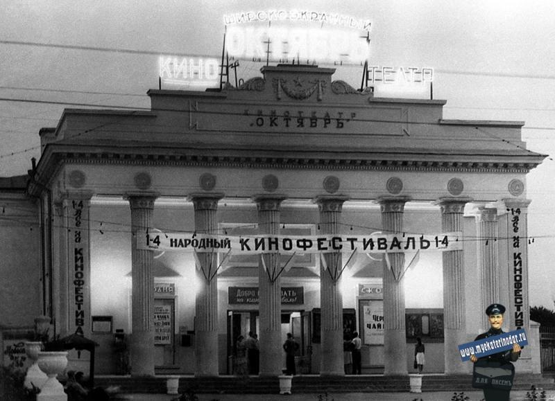 """Краснодар. Кинотеатр """"Октябрь"""", 1962 год"""