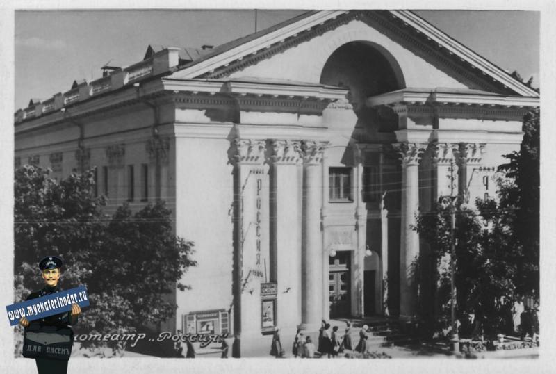 "Краснодар. Кинотеатр ""РОССИЯ"", 1959 год."