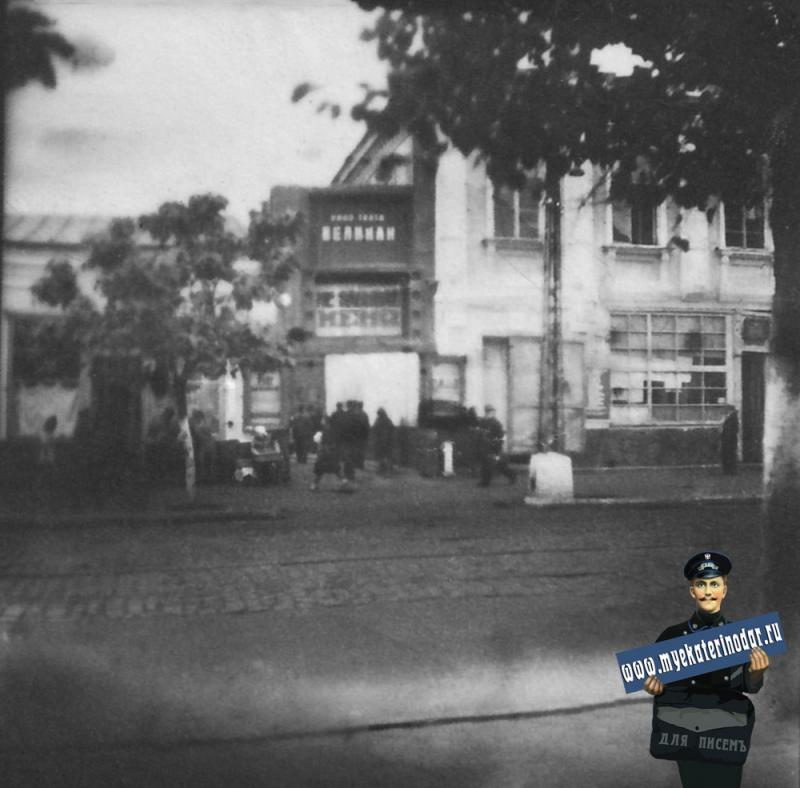 """Краснодар. Кинотеатр """"Великан"""", 1946 год."""