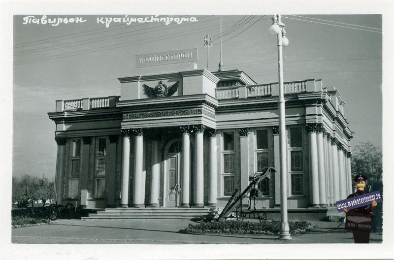 Краснодар. ККСВ. Павильон крайместпрома, 1956 года