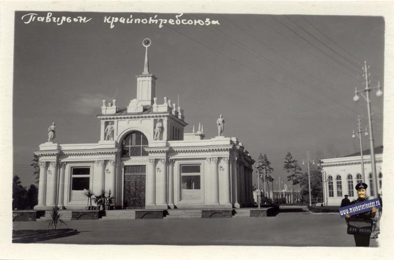 Краснодар. ККСВ. Павильон крайпотребсоюза, 1956 года