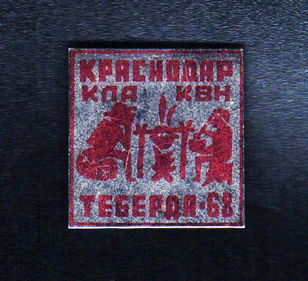 Краснодар. КЛА КВН. Теберда, 1968 год