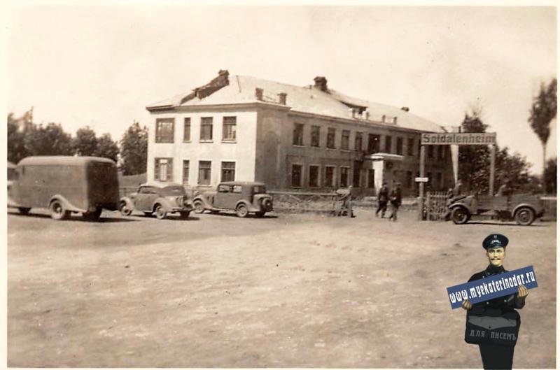 Краснодар(?). Солдатский дом, осень 1942 года