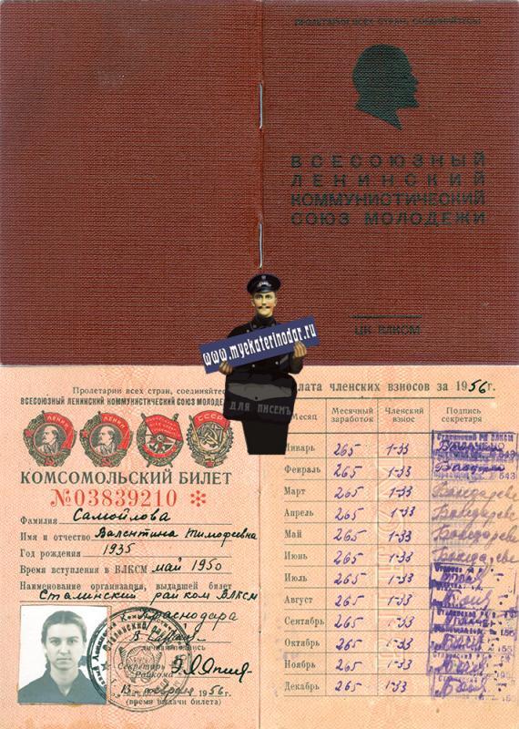 Краснодар. Комсомольский билет Сталинского райкома ВЛКСМ, 1956 год.