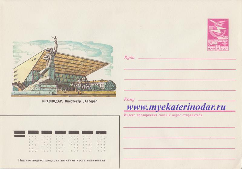 "Краснодар. Конверт. Кинотеатр ""Аврора"", 1985 год"
