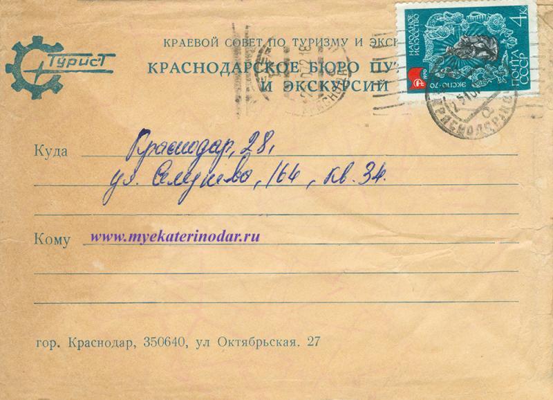 Краснодар. Конверт. Краснодарское бюро путешествий и экскурсий. 1972 год