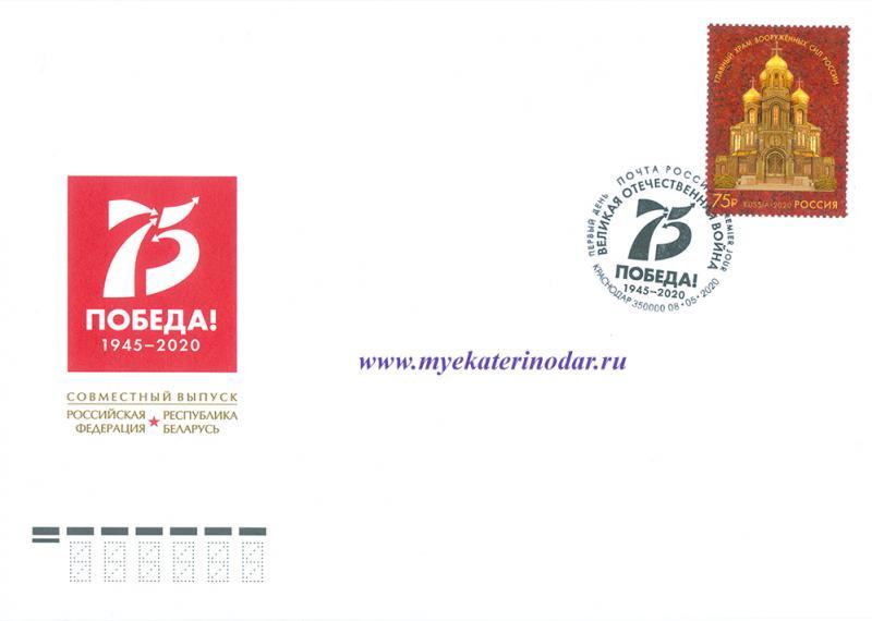 КПД с ОМ. 75 лет Победы в ВОВ. СГ Краснодар. 8 мая 2020 года.
