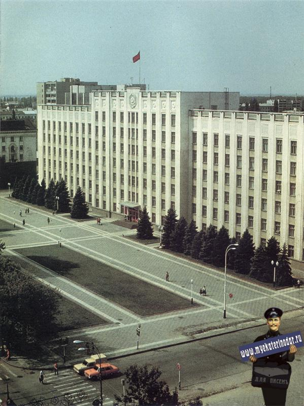 Краснодар. Крайисполком, 1983 год