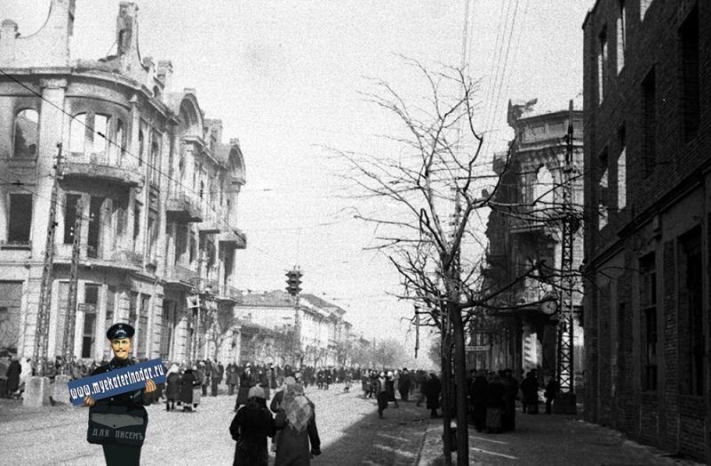 Краснодар. Улица Красная, перекресток с Пролетарской. 1943 год