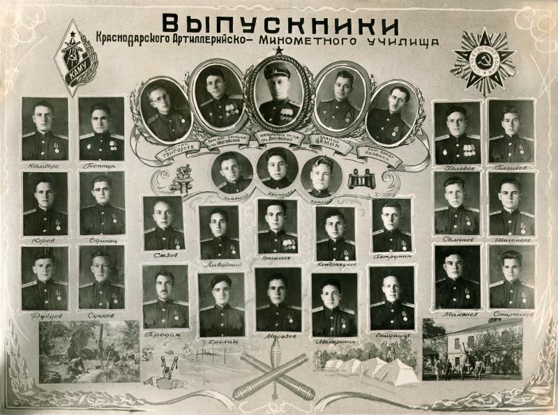Краснодар. Краснодарске артиллерийско-миномётне училище (КАМУ). Конец 40-х