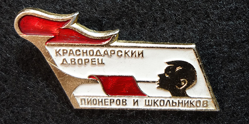 Краснодар. Краснодарский дворец пионеров и школьников