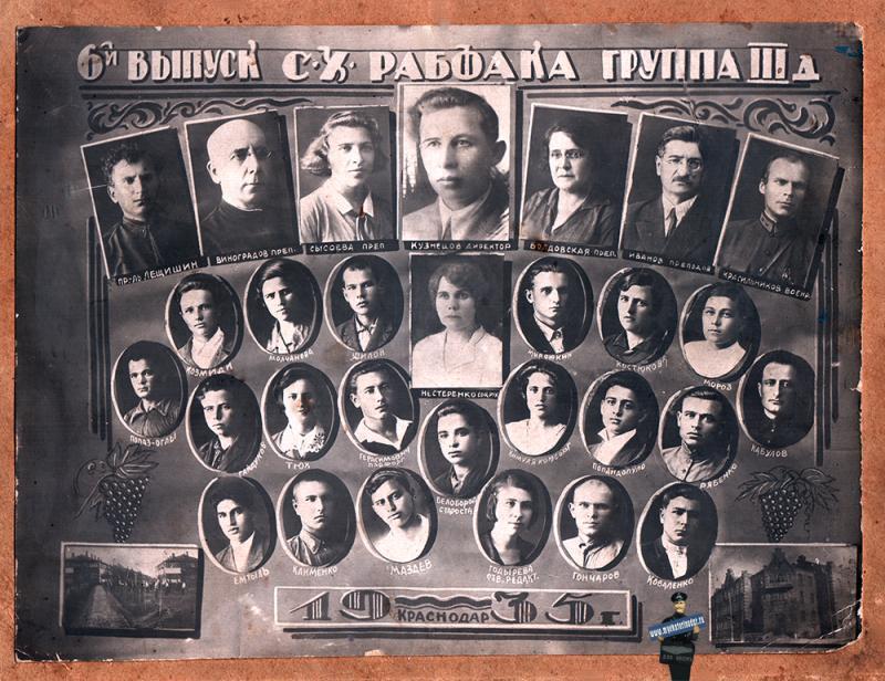 Краснодар. Краснодарский Рабфак, 6-й выпуск, группа IIIд.1935 год