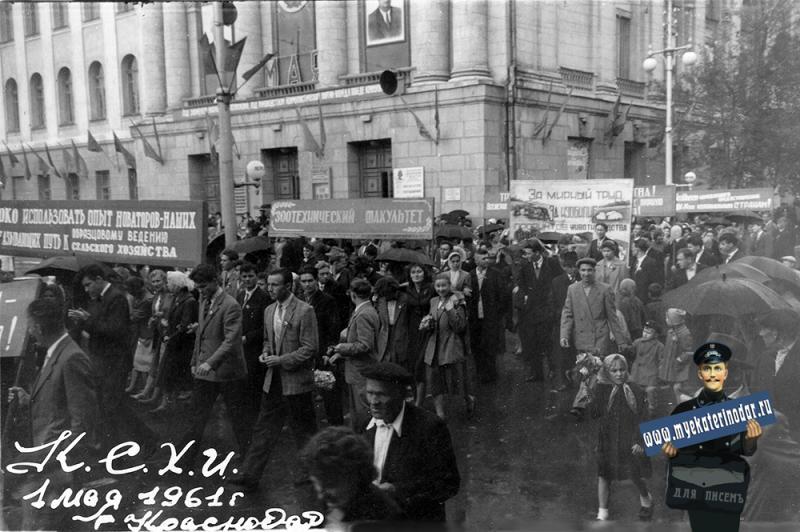 Краснодар. КСХИ на первомайской демонстрации 1961 года