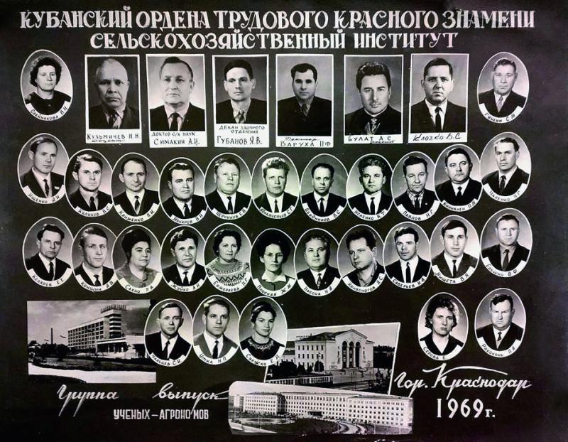 Краснодар. КСХИ. Выпуск ученых-агрономов-табачников, 1969 год
