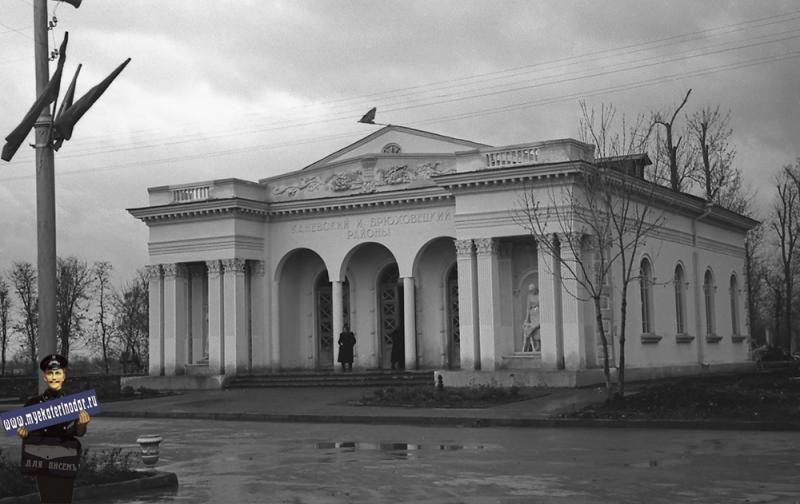 Краснодар. КСХПВ. Павильон Каневского и Брюховецкого районов, 1956 год