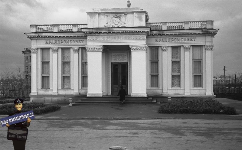 Краснодар. КСХПВ. Павильон Крайпромсовета, 1956 год