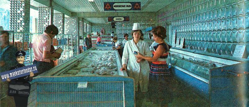 """Краснодар. Магазин """"Океан"""""""