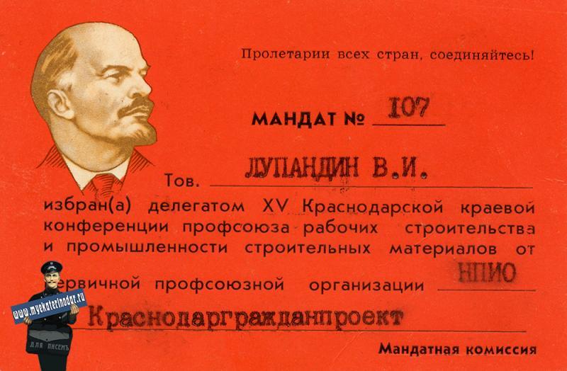 Краснодар. Мандат делегата XV Краснодарской краевой конференции, 1970-е