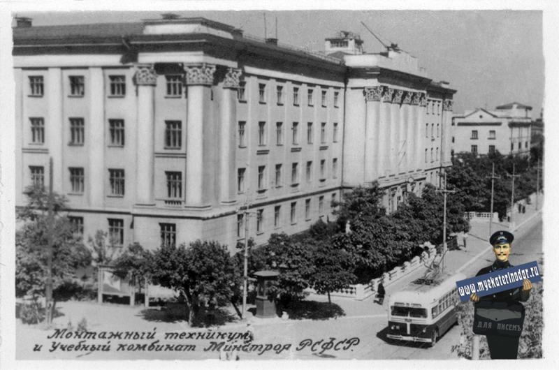 Краснодар. Монтажный техникум и учебный комбинат Минстроя РСФСР, 1959 год.