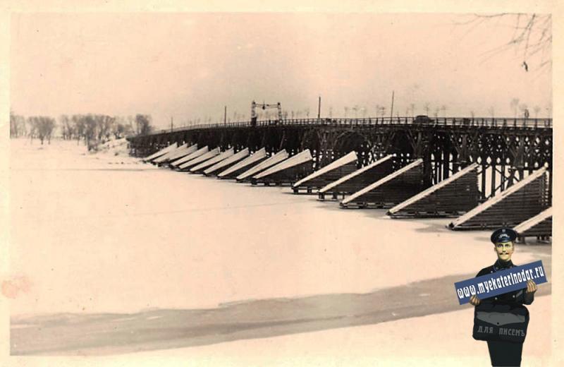 Краснодар. Мост через Кубань, зима 1942-1943 годов