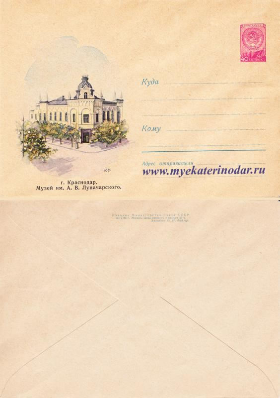 Краснодар. Музей им. А.В. Луначарского