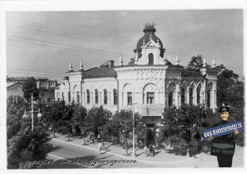 Краснодар. Музей им. А.В. Луначарского, 1959 год