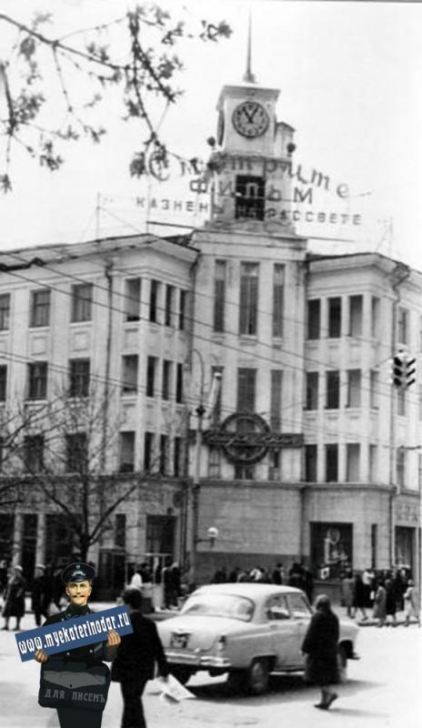 Краснодар. На перекрёстке улиц Красной и Мира, 1965 год