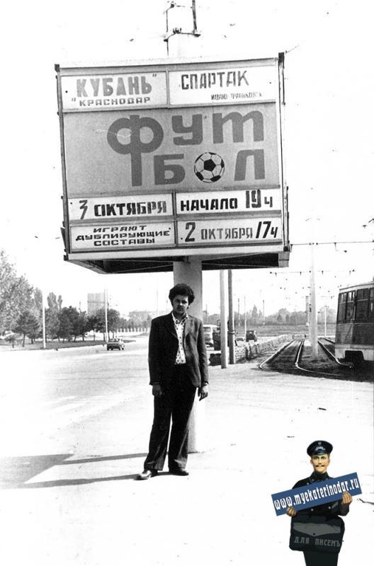"Краснодар. У перехода на стадион ""Кубань"""