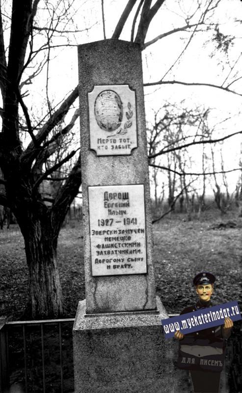 Краснодар. Обелиск на могиле Евгения Дороша. 1978 год