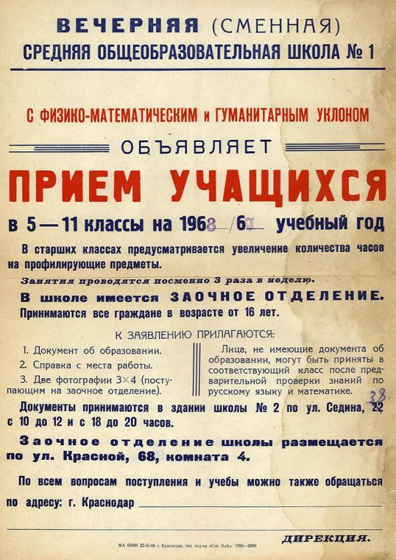 Краснодар. Объявление о приёме в вечернюю школу №1. 1968 год
