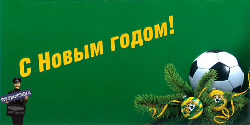 """Краснодар. Открытка. ФК """"Кубань"""". С Новым годом. 2011 год"""