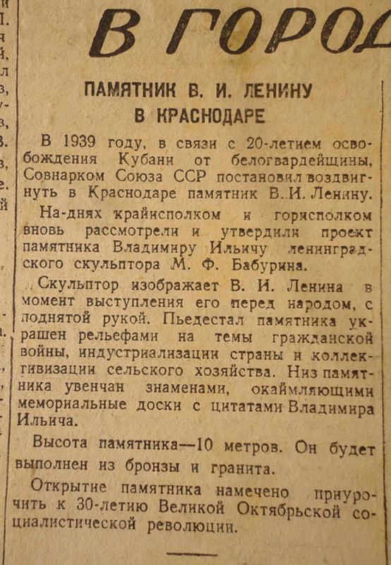 Краснодар. Памятник Ленину.