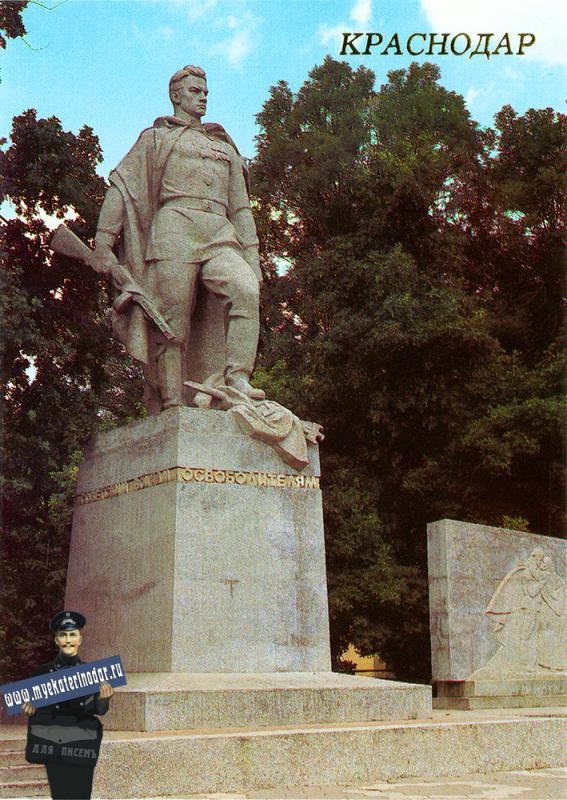 Краснодар. Памятник советским войнам-освободителям от немецко-фашистских захватчиков
