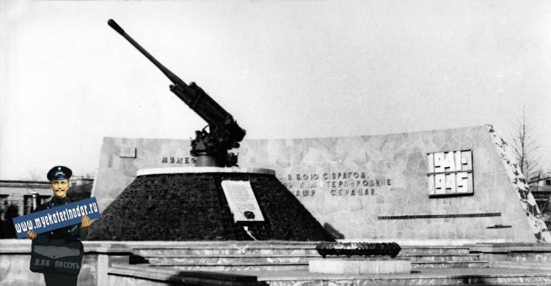 Краснодар. Памятник зенитчикам возле КубГУ.