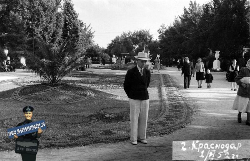 Краснодар. Парк им. М.Горького, 1 июня 1952 года