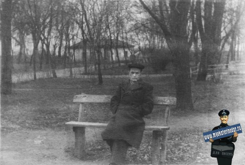 Краснодар. Парк им. М. Горького, 8.01.1948 год