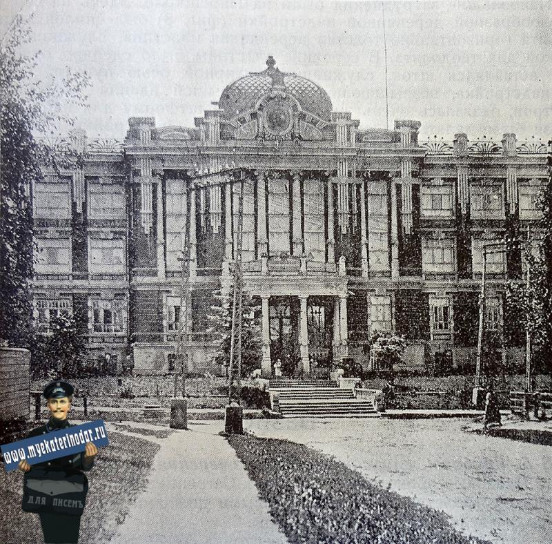 Краснодар. Партшкола, 1927 год.