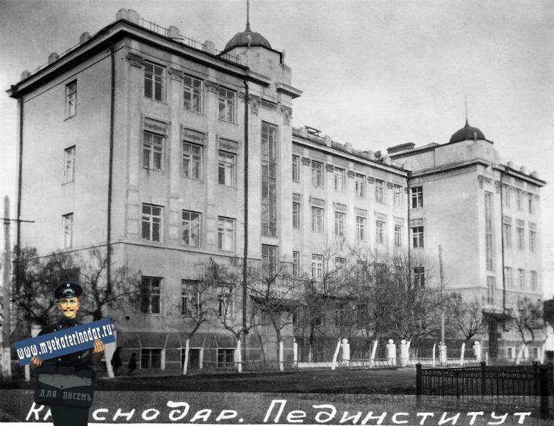 Краснодар. Пединститут