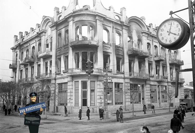 Краснодар. Перекресток улиц Пролетарской и Красной, 1943 год