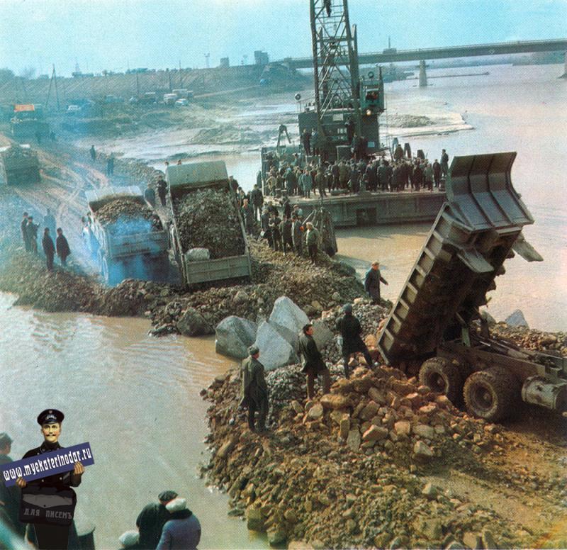 Краснодар. Перекрытие русла реки Кубань, ноябрь 1972 года
