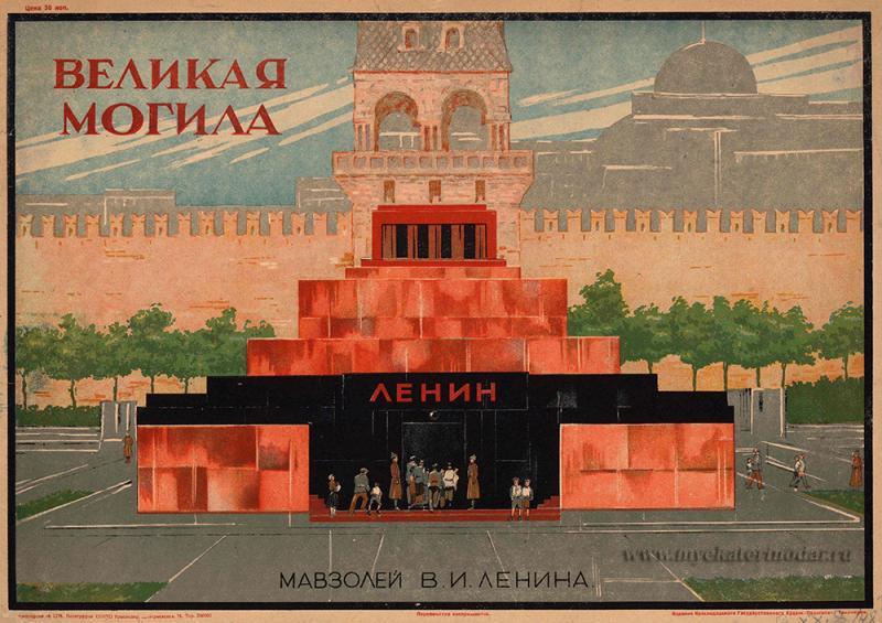 Краснодар. Плакат Великая могила : Мавзолей В. И. Ленина. 1931 г.