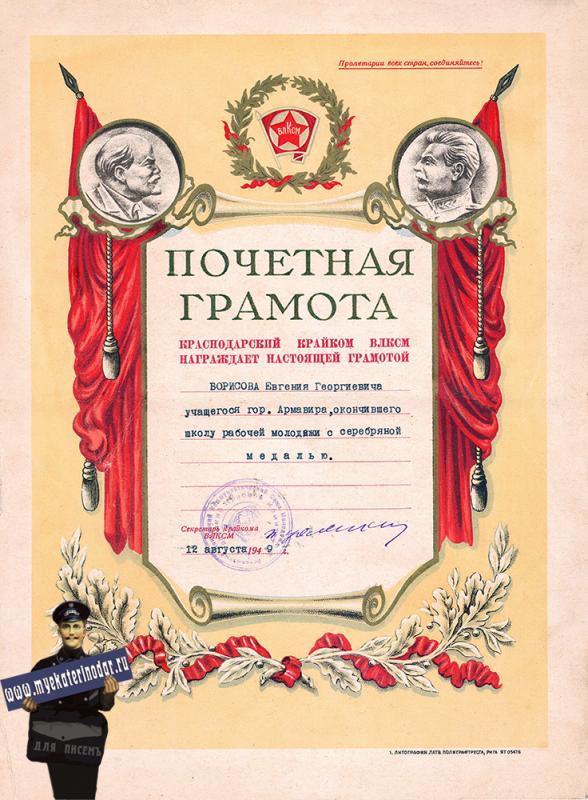 Краснодар. Почетная грамота Краснодарского крайкома ВЛКСМ, 1949 год