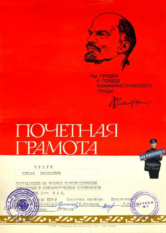 Краснодар. Почетная грамота завода ЖБИ-2, 1973 год