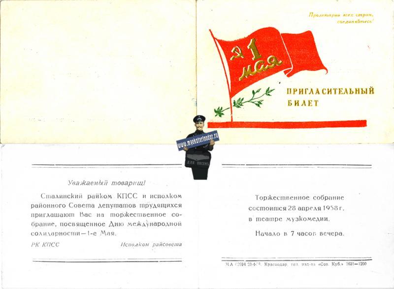 Краснодар. Пригласительный билет на торжественное собрание РК КПСС, посвященное 1 Мая. 1958 год
